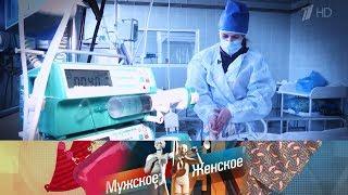 Мужское / Женское - Соня, проснись! Выпуск от 19.02.2018