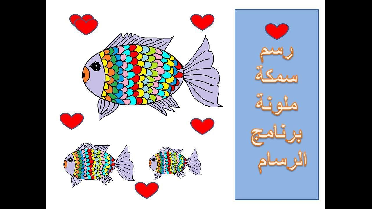 رسم سمكة ملونة للاطفال سهل ببرنامج الرسام Youtube