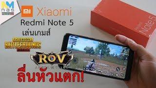 Xiaomi Redmi Note 5 มือถือราคา 6 พันบาท มาดูว่าเล่นเกมส์ลื่นแค่ไหน