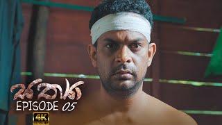 Sathya | Episode 05 - (2020-07-25) | ITN Thumbnail