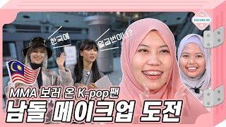 오늘밤 주인공은 나야~나! 익큐미 최초 남자 아이돌 메이크업을...? [소봉X꽁지] EXCUSE MI