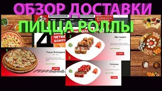 ✔► доставка еды ► пицца вилладжио и роллы из villagio ► перетест