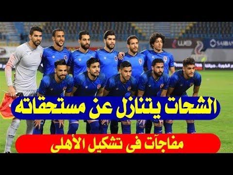 أهم 5 أخبار للنادى الأهلى اليوم الجمعة 4 1 2019 وحسين الشحات