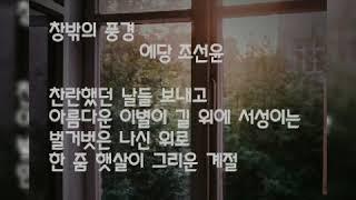 창밖의 풍경/예당 조선윤