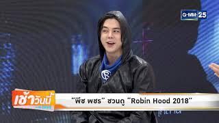[GMM News บันเทิง]
