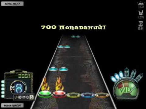 Flash Guitar Hero: Люмен - Человек из прошлого. Симулятор игры на гитаре. Стань Рок Звездой.