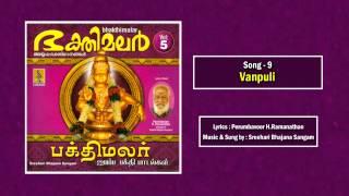 Vanpuli Jukebox - a song from the Album Bhakthi Malar Vol-5 sung by Sreehari Bhajana Sangam