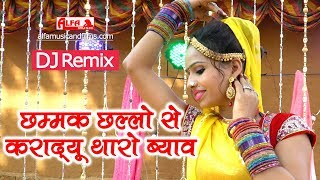 छम्मक छल्लो से करादयू थारो ब्याव | राजस्थानी वीडियो | DJ REMIX | HD | Rajasthani Song