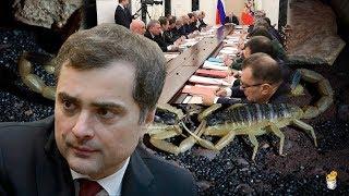 Скорпионы в кремлевской банке. Под Сурковым зашаталось кресло