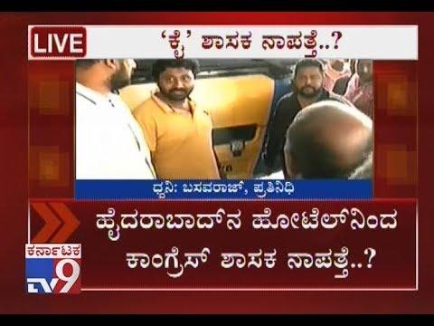 Congress MLA Has Reportedly Gone Missing From Taj Krishna In Hyderabad