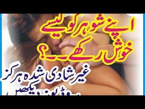 How To Make Husband Happy Sexually In Urdu
