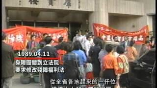 殘障聯盟二十週年-見證台灣身心障礙權益進展二十年(完整版)