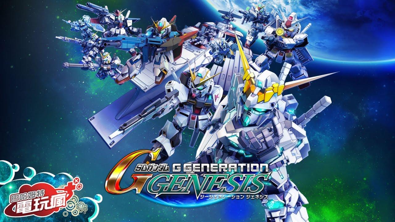 《SD 鋼彈 G 世代 創世 / SD GUNDAM G GENERATION GENESIS》已上市遊戲介紹 - YouTube