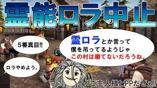 【人狼殺】最恐の狂人!!霊能ロラをストップさせて完全に村を支配する!!