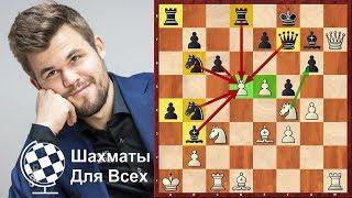 Шахматы. Магнус Карлсен. Красивая ИГРА и Чемпионская ТОЧНОСТЬ!
