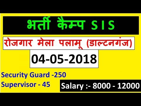 SIS Security Guard and Supervisor Recruitment  Palamu (Garhwa) Jharkhand 2018