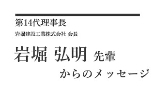 川越青年会議所 第14代理事長 岩堀 弘明 先輩 メッセージ