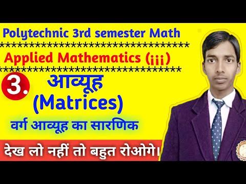 आव्यूह (Matrices)//भाग-3//Polytechnic 3rd semester math 2019// Applied Math 3rd //#studypowerpoint