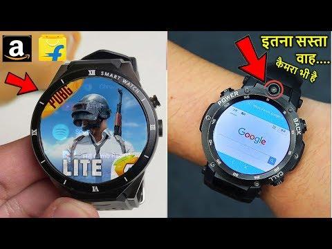 ऐसा Android Smartwatch जिसे दुनिया में हर कोई खरीदना चाहता है NEW Amazon Gadgets Under Rs250