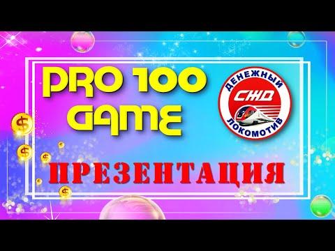 Pro100game СЖД Денежный локомотив  Презентация