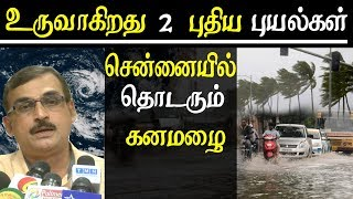 tamil nadu red alert heavy rain in tamilnadu and chennai for next three days tamil news live