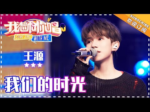 王源《我们的时光》-合唱纯享 《我想和你唱3》Come Sing With Me S3 Ep2【歌手官方音乐频道】