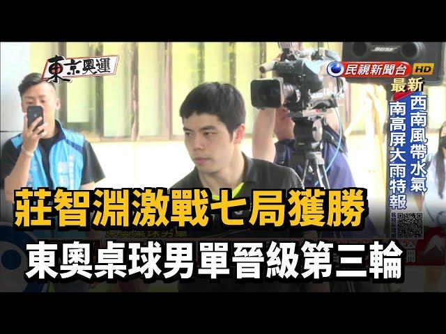 東奧桌球男單 莊智淵激戰7局獲勝晉第三輪-民視新聞