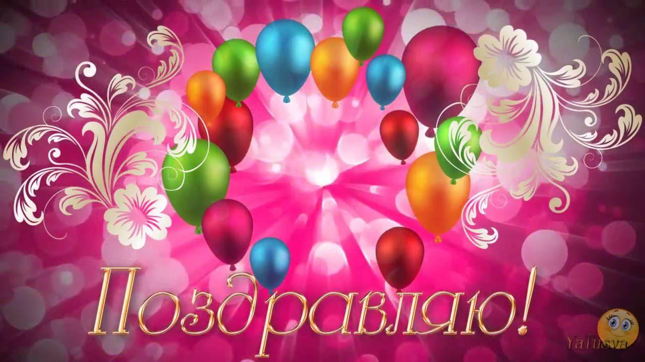 Поздравление с днем рождения футаж