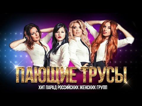 Группа Пающие трусы. Звезды 2000-х. Хит парад Российских женских групп
