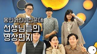 용인어린이천문대 대원들에게! (from.용인어린이천문대…