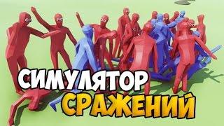 СИМУЛЯТОР СРАЖЕНИЙ!