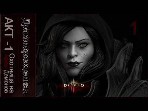 Diablo III ᛏ Класс охотница на демонов ᛏ Игра вслепую ᛏ 1 АКТ - 1