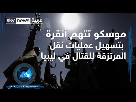 رادار الأخبار | موسكو تتهم أنقرة بتسهيل عمليات نقل المرتزقة للقتال في ليبيا  - نشر قبل 60 دقيقة