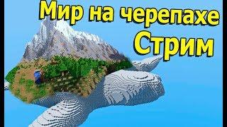 СТРОИМ МИР НА ЧЕРЕПАХЕ - МАЙНКРАФТ