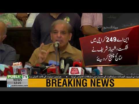 Shehbaz Sharif Challenged NA-249 (Karachi) Results | Public News