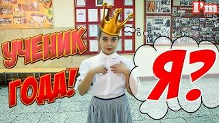 Ученик года 2017! Школа, конкурс, портфолио. Видео для детей и родителей.(Школьный конкурс
