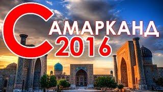 Самарканд сегодня (2016 год) - Samarkand today (2016)(Новый фильм о Самарканде и его жизни на нашем канале. Метаморфозы города, новые достижения и фильм о простых..., 2016-07-29T00:15:52.000Z)