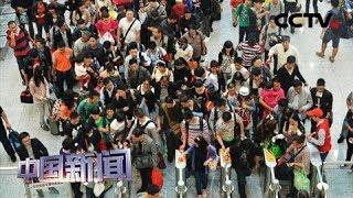 [中国新闻] 国庆假期出行 首都机场29日将迎旅客出港高峰 | CCTV中文国际