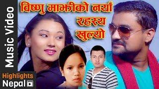 Chokho Maya - New Nepali Hit Lok Dohari Song by Bishnu Majhi, Shova Rasaili   Janata Digital