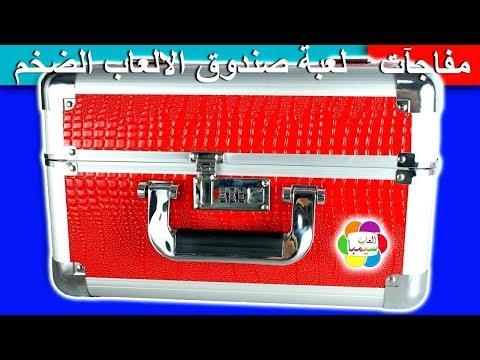 اكبر صندوق العاب المفاجآت للاطفال لعبة الصندوق بنات واولاد huge surprise box toy set game