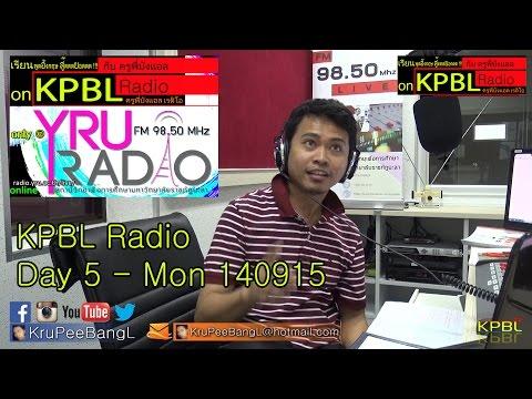 เรียนพูดอังกฤษ สู๊ดดดยอดดด KPBL Radio (Day 5)