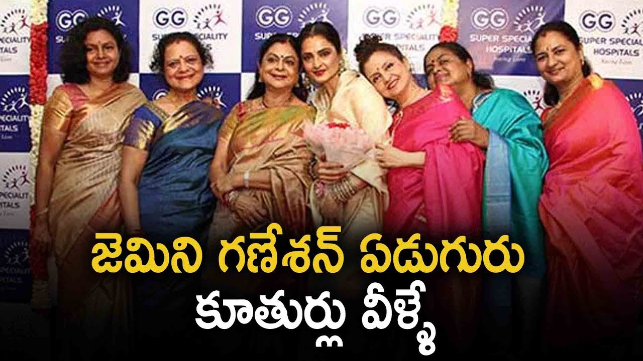Gemini Ganesan Latest Photos: జెమిని గణేశన్ ఏడుగురు కూతుర్లు వీళ్ళే