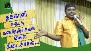தக்காளி நைட்டி கண்டுபுடுச்சவன் கைல கிடைச்சான் | Manjunathan Nighty Comedy Pattimandram