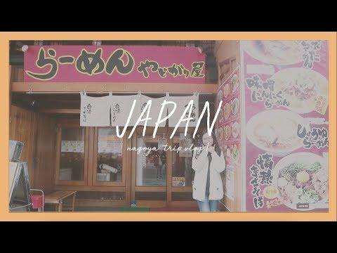 #RLVLOG // Japan-Nagoya Trip Vlog #1