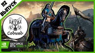 18 Conquerorand39s Blade Рыцари ордена тяжелая конница.