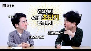 경찰시험 준비 4개월, 18년 3차 최종합격! 초단기 …