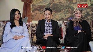 برنامج لمة حبايب 2 | مع نجوم مسلسل الدلال | الحلقة 2