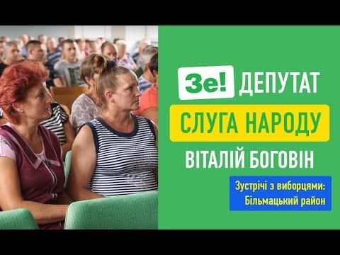 Виталий Боговин: встречи с избирателями в Бильмацком районе