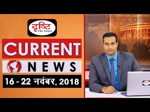 Current News Bulletin for IAS/PCS - (16th - 22nd Nov, 2018)