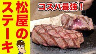 【コスパ最強】松屋のステーキ屋が大迫力で旨すぎる!【ステーキ屋松】